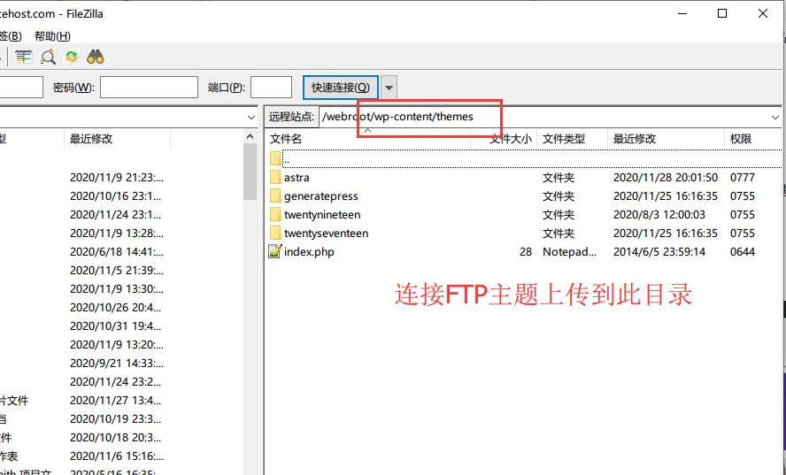 FTP上传主题操作