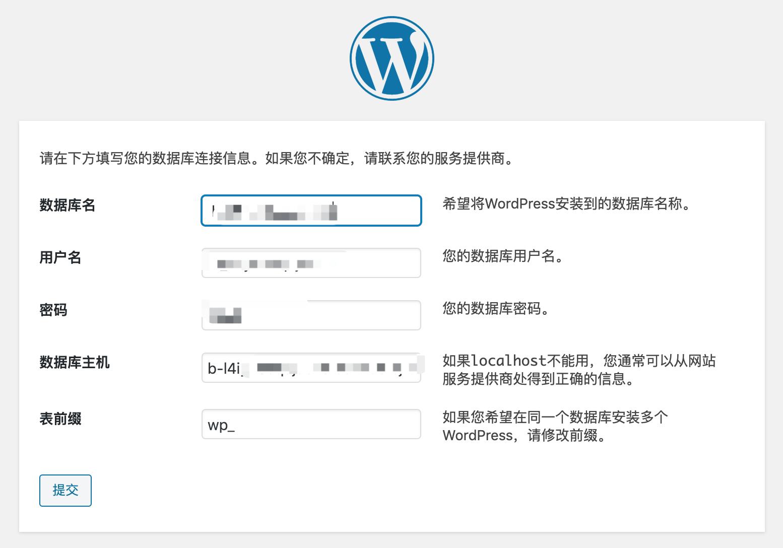 WordPress安装流程教程2