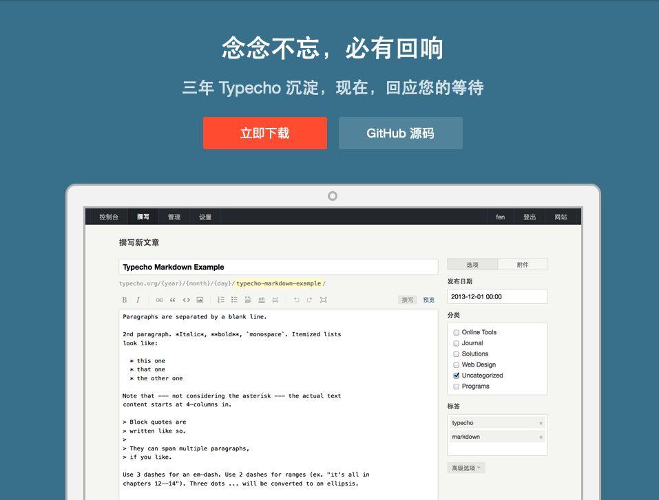 Typecho网站搭建程序