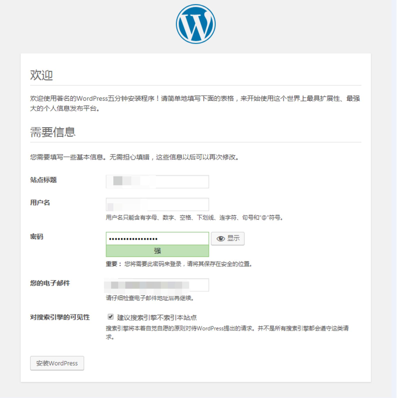 安装WordPress教程