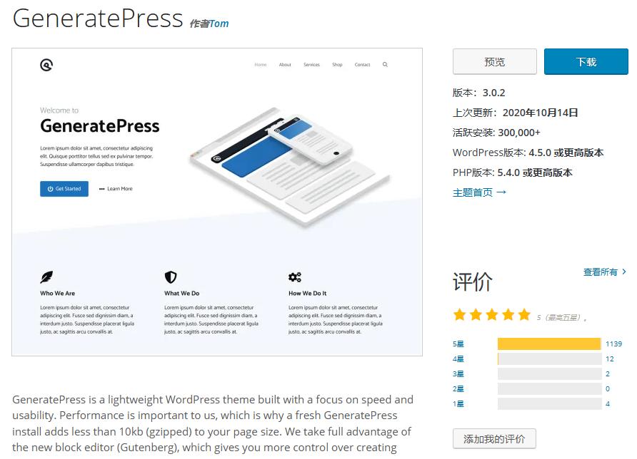 GeneratePress下载量好评